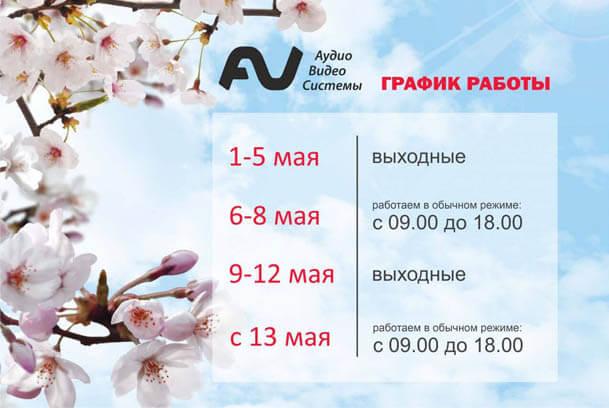 График работы компании АудиоВидеоСистемы в майские праздники